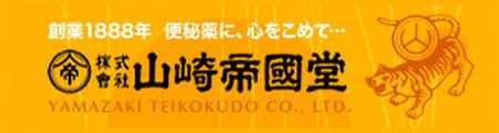 山崎帝國堂コーポレートサイト