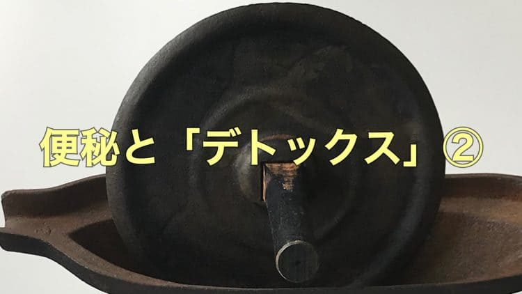 便秘と「デトックス」歴史編
