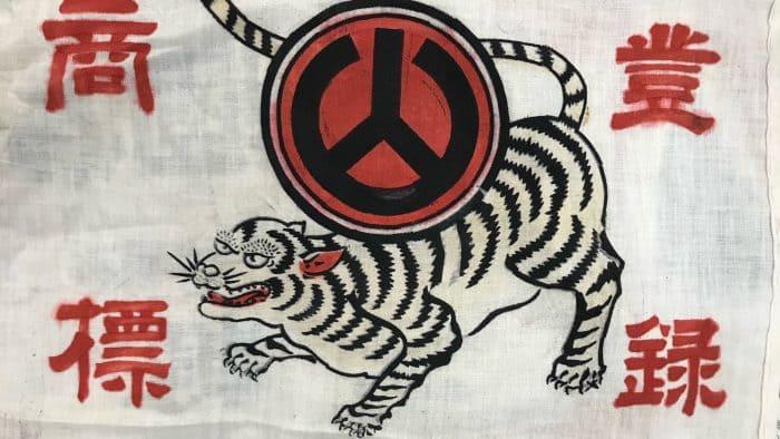 毒掃丸の販促用の旗に描かれたトラ