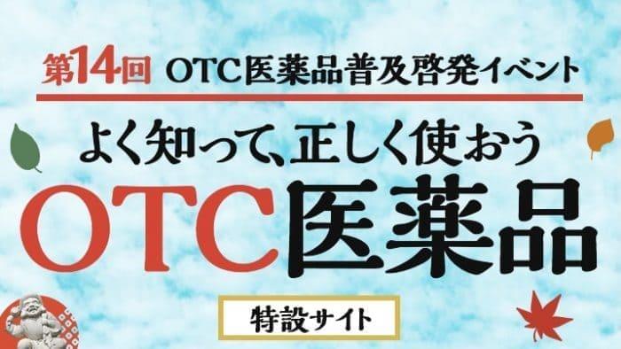 OTC普及啓発イベントバナー